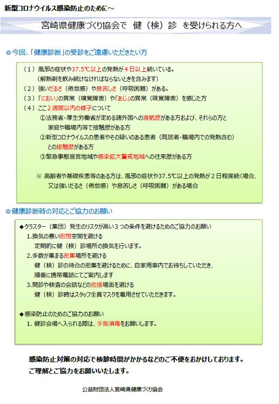 者 宮崎 感染 県 コロナ